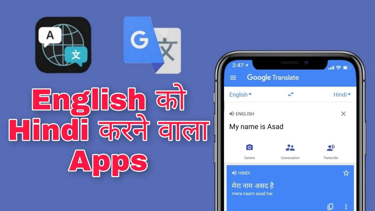 Top 6 English को Hindi करने वाला Apps