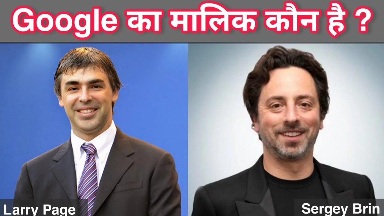Google का मालिक कौन है और ये किस देश की Company है।