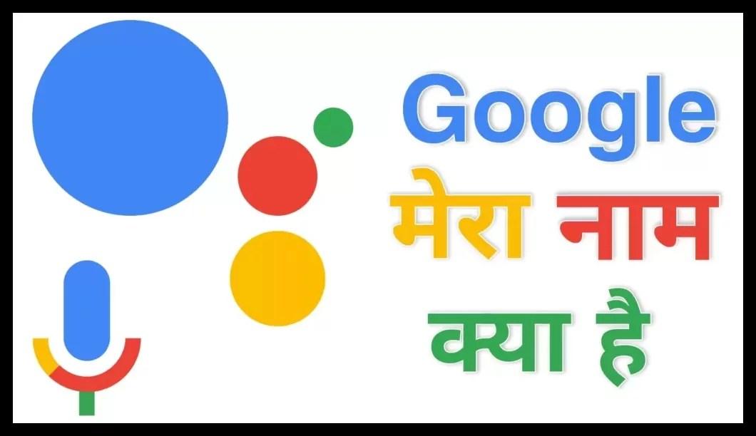 गूगल मेरा नाम क्या है - Google mera naam kya hai