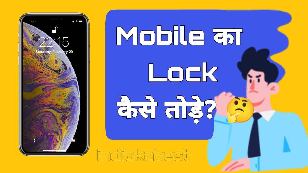 Mobile का lock कैसे तोड़े? मात्र 2 मिनट में [Android के लिए]