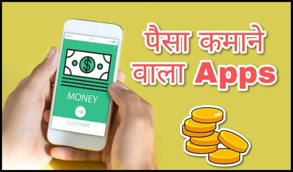 13 Best पैसा कमाने वाला App Download करे