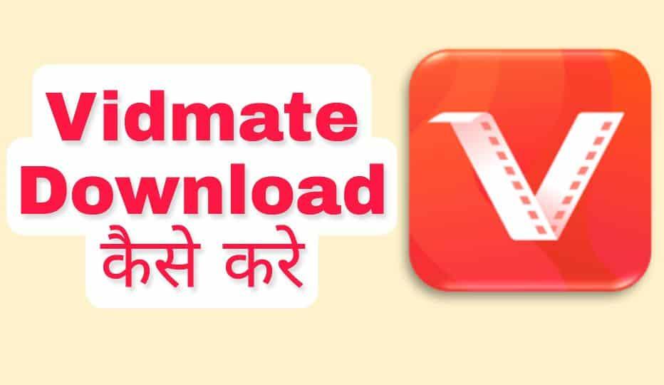 Original Vidmate App Download कैसे करे