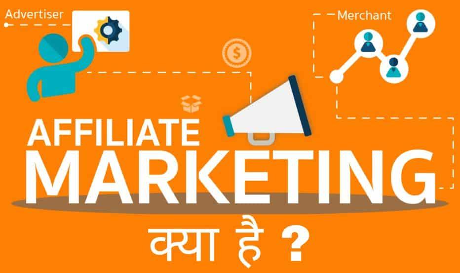Affiliate Marketing क्या है और इससे पैसे कैसे कमाए