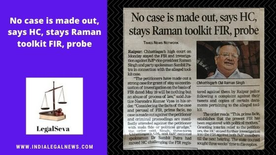 Stay by High Court on FIR Latest News