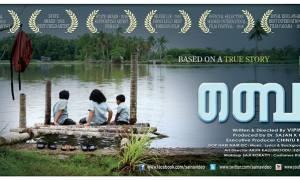 Ben Malayalam DVD Movie Release