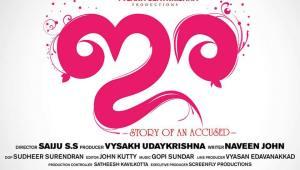 IRA Malayalam Movie OFFICIAL TRAILER   Unni Mukundan