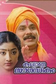 Kalyana Sowgandhikam