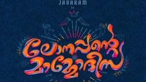 Lonappante Mammodisa   Official Trailer   Leo Thaddeus   Jayaram