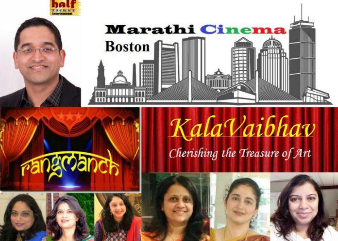 Marathi Cinema Boston