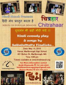 Back On Popular Demand Hindi Manch Chitrahaar @ Marlborough High School