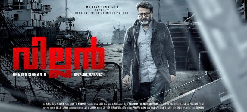 Malayalam Movie Review Villain Actors Outshine The Material Simple Malayalam Love Ramands Images