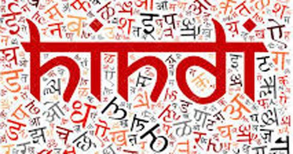 Hindi protest