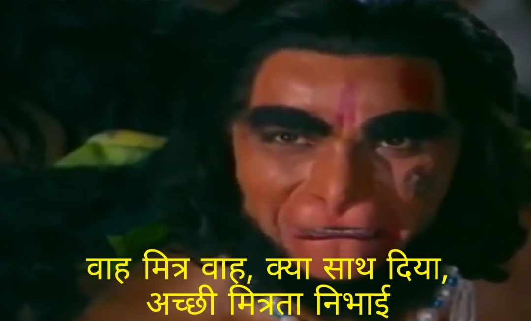 wah mitra wah kya saath diya atcchi mitrata nibhai Sugriva dialogue in ramayana