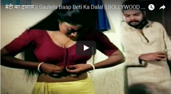 बेटी का दलाल Sautela Baap Beti Ka Dalal HINDI HOT SHORT MOVIE 2016-04-26 07-48-54