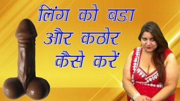 लिंग को बड़ा और कठोर कैसे करे !! Ling Bada aur Tight Karne Ka Upay In Hindi !! Health Education Tips