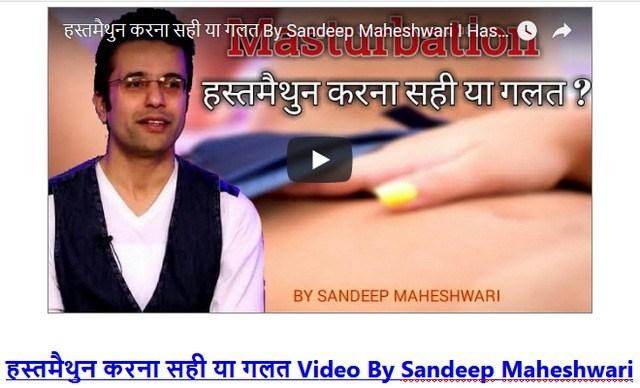 हस्तमैथुन करना सही या गलत Video By Sandeep Maheshwari Indian Sex Bazar