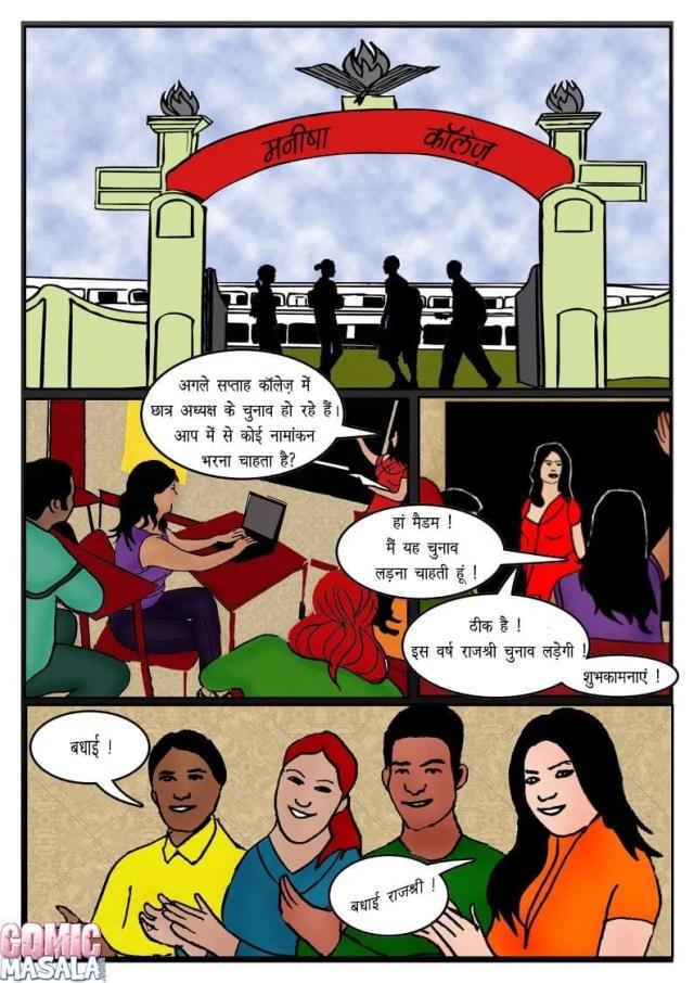 सेक्स करना पड़ा छात्राध्यक्ष चुनाव जितने के खातिर Hindi Sex Comics 2