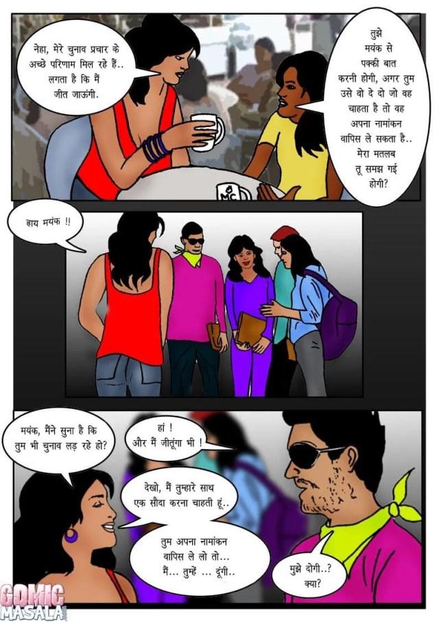 सेक्स करना पड़ा छात्राध्यक्ष चुनाव जितने के खातिर Hindi Sex Comics 5