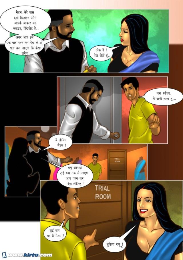 Savita Bhabhi Cartoon Sex Comics दर्जी से चुदवाया सविता भाभी ने Hindi 18 XXX Sex Comics 11
