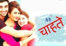 Yeh Hai Chahatein Serial Cast, star cast,  Wiki Plot, Story, Promo, Character Real Names, Serial Timings, HD Images