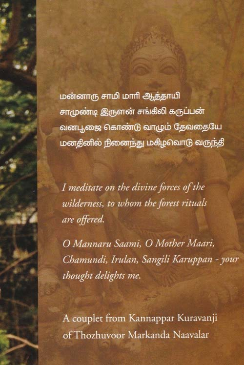 Pidhana_Tree_Book_Kalakshetra_page-121_web.jpg