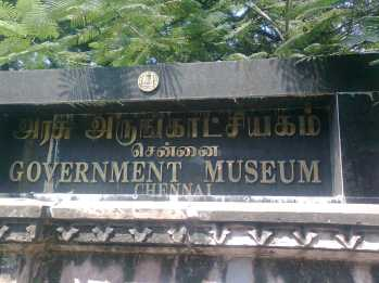 Government Museum Chennai Entrance