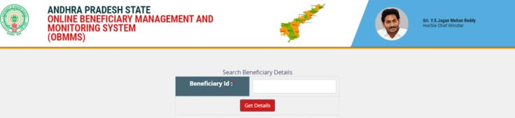 YSR Subsidy Beneficiary ID