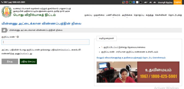 Tamilnadu state ration card application status