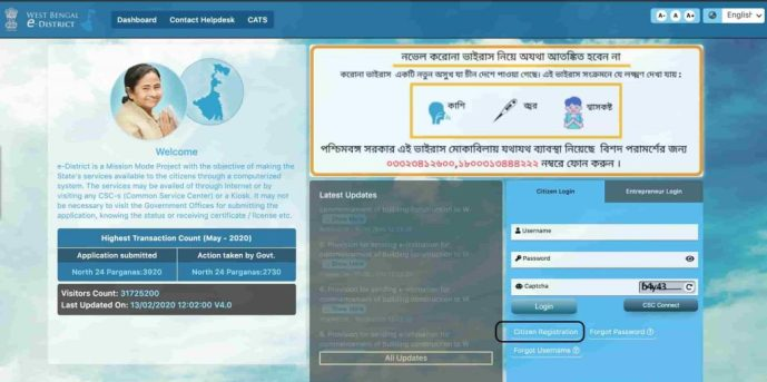 west Bengal e District portal
