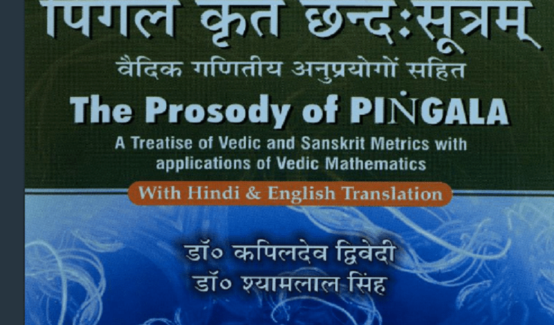 Pingala's Chandah Sutra With English & Hindi Translations