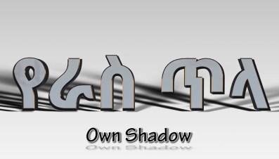 Own Shadow