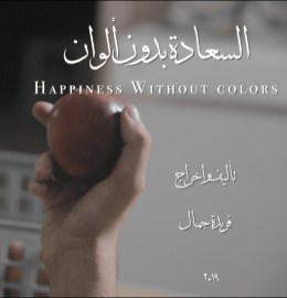 Happiness Without Colors