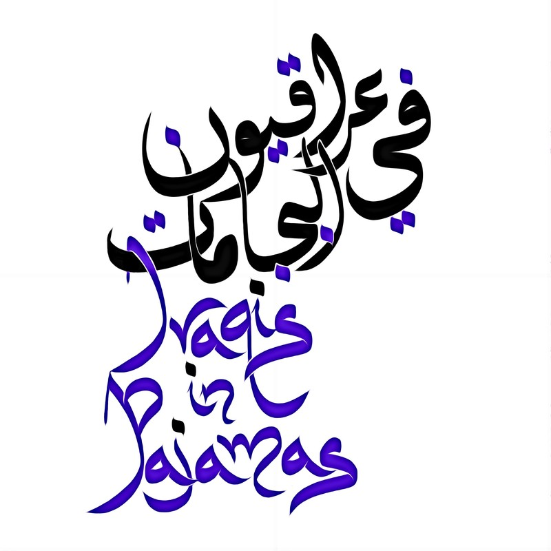 """Iraqis in Pajamas - """"Cancer Is My Engine"""""""