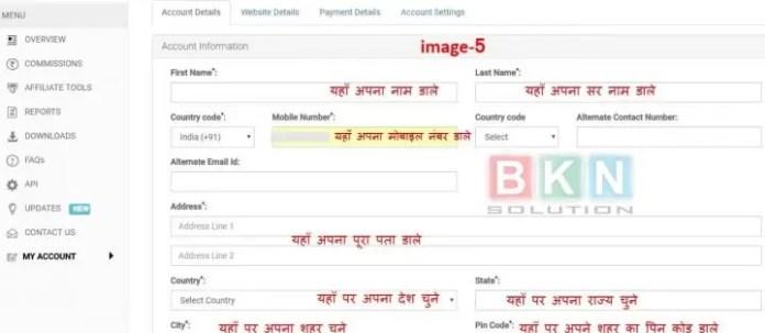 Flipkart Affiliate program ko join kaise kare? Full Guide in Hindi