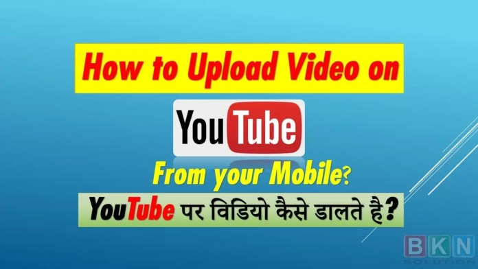 How to Upload Video ON YouTube? Full Guide in Hindi