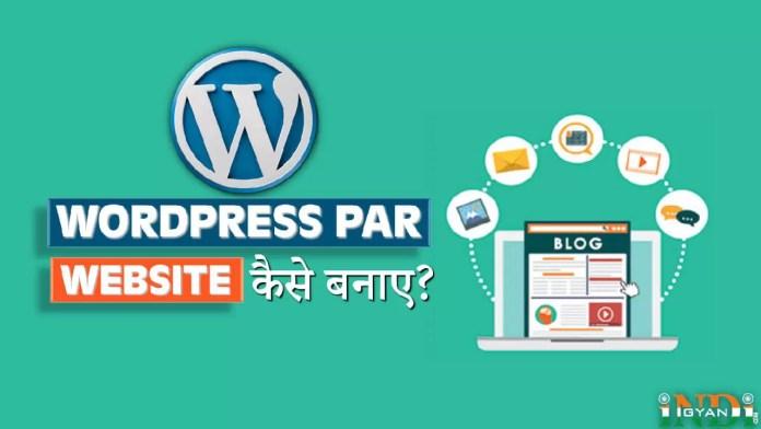 WordPress Website Kaise Banaye in Hindi