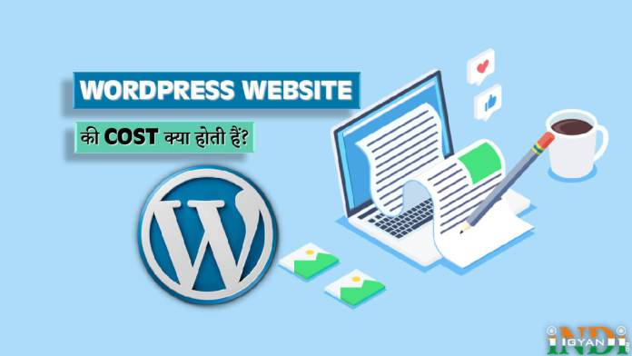 Real Cost to Create a WordPress Website in Hindi 2020