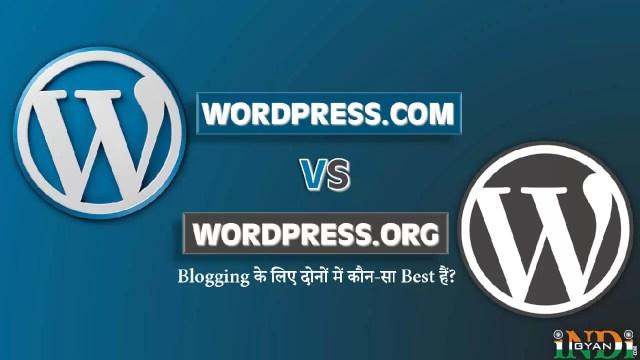 WordPress.com VS WordPress.org in Hindi