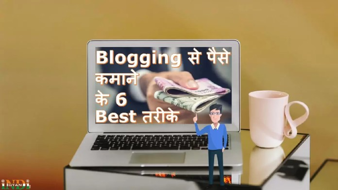 How to Make Money from Blogging in Hindi?