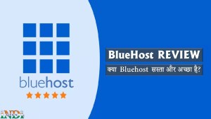 Bluehost Web Hosting Review 2020