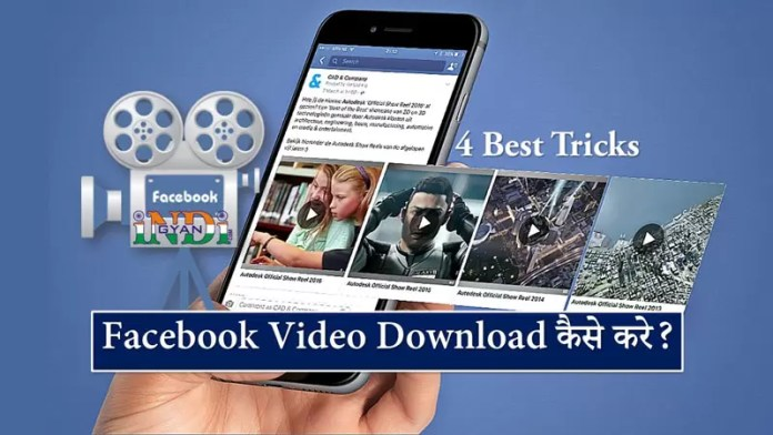 Facebook Video Download Kaise Kare in Hindi