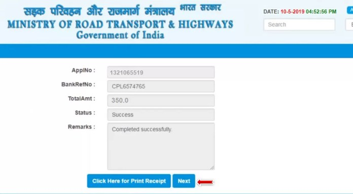 Driving Licence Online Kaise Banvaye in Hindi Steps
