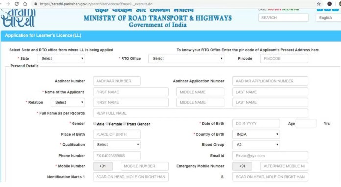 Driving Licence Online Apply kaise kare?