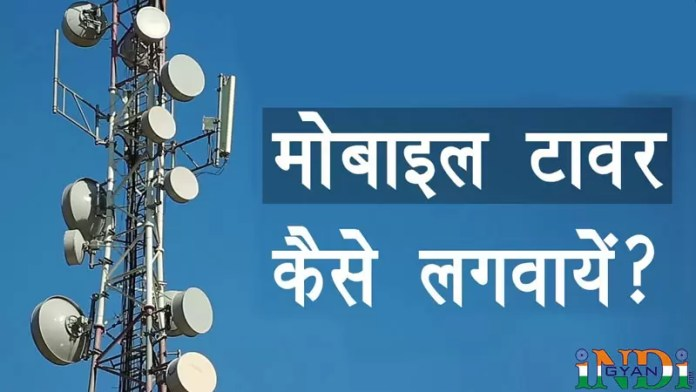 How to apply for Mobile Tower installation in Hindi?