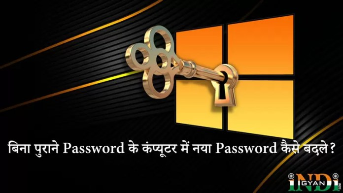 How to Change password without knowing old password in windows