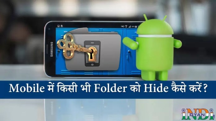 How to Hide Folder in Mobile in Hindi?