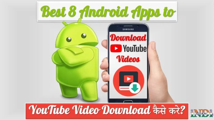 How to Download YouTube Videos from Mobile in Hindi?