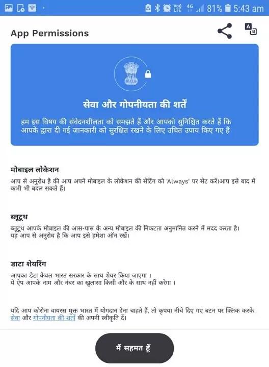 Aarogya Setu Android Mobile App installation Process 1