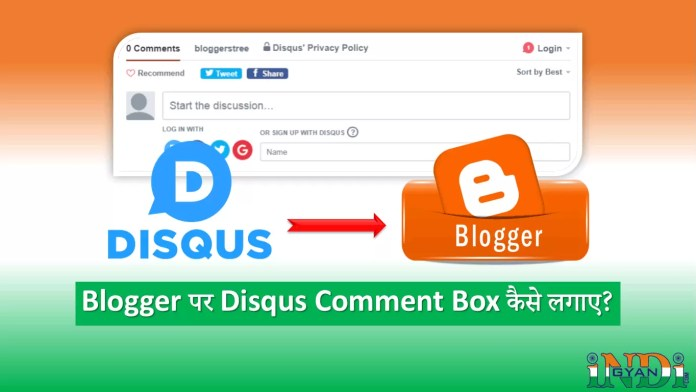 How to Enable Disqus Comment Box in Blogger Blog in Hindi