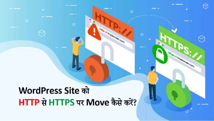 How to Move Website from HTTP to HTTPS in Hindi?